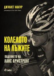Колелото на лъжите: Падението на Ланс Армстронг