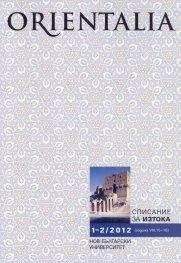 Orientalia. Списание за Изтока; Бр.1-2/2012