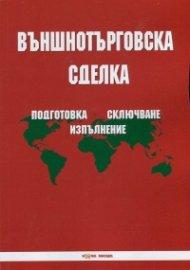 Външнотърговска сделка: Подготовка, сключване, изпълнение