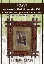 Родът на Хаджи Павли Думанов