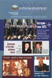 Болгарский демократический обзор;Бр.3/2004