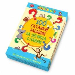 100 Гатанки забавни за дечица славни - 50 Активни карти + маркер