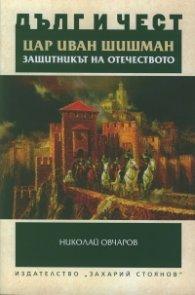 Цар Иван Шишман - защитникът на Отечеството (Историко-археологическо изследване)