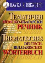 Тематичен немско-български речник (поговорки, пословици, сентенции и устойчиви словосъчетания)