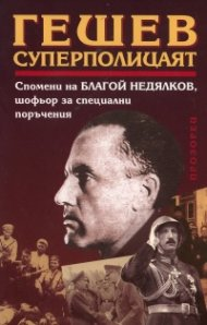 Гешев - суперполицаят: Спомени на Благой Недялков, шофьор за специални поръчения