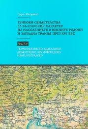 Езикови свидетелства за българския характер на населението в Южните Родопи и Западна Тракия през XVI век