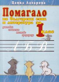 Помагало по Български език и Литература за 1 клас