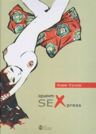 Ориент Sexpress