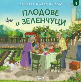 При баба и дядо на село: ПЛОДОВЕ И ЗЕЛЕНЧУЦИ