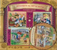Български народни приказки 13: Историите на Хитър Петър + CD