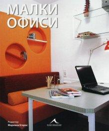 Малки офиси