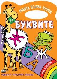 Моята първа книга: Буквите
