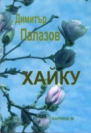 Хайку 6/ Димитър Палазов