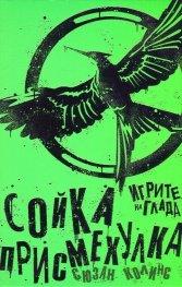 Игрите на глада: Сойка - присмехулка Кн.3