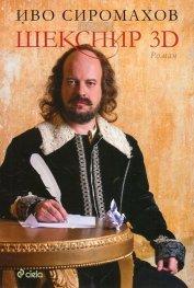 Шекспир 3D
