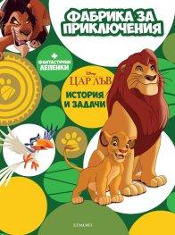 Цар Лъв: Фабрика за приключения + фантастични лепенки