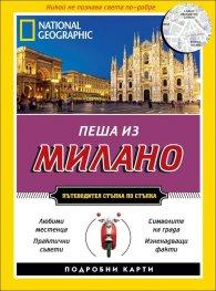 Пеша из Милано/ Пътеводител стъпка по стъпка