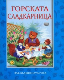 Горската сладкарница/ Във вълшебната гора
