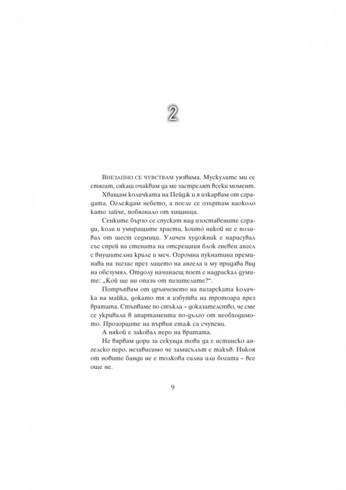 """Ангелско нашествие: Книга 1 от трилогията """"Пенрин и Краят на дните"""""""