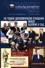 Български дипломатически преглед Бр.7-8/2003