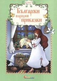 Български народни приказки 3