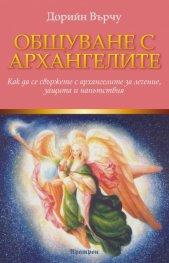 Общуване с архангелите: Как да се свържете с архангелите за лечение, защита и напътствия