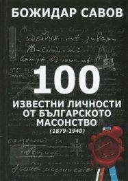 100 известни личности от българското масонство (1879-1940) тв.к