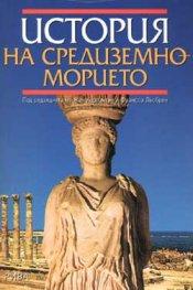 История на Средиземноморието