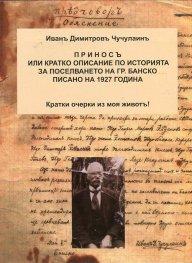 Принос или Кратко описание по историята за поселването на гр. Банско (фототипно издание)
