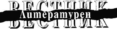 Литературен вестник; Бр.21/2004