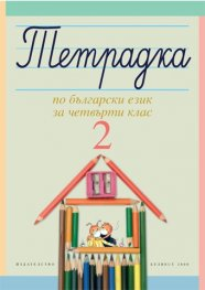 *Тетрадка по български език № 2 за 4 клас
