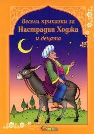 Весели приказки за Настрадин Ходжа и децата