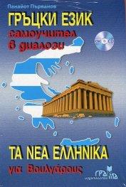 Гръцки език: Самоучител в диалози + CD (ново издание)