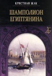 Шамполион египтянина