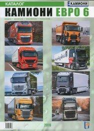Каталог Камиони Евро 6 (Модели, двигатели, трансмисии, технологии)