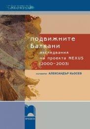 Подвижните Балкани: изследвания на проекта NEXUS /2000-2003/