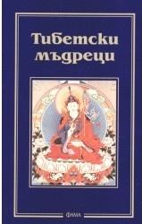 Тибетски мъдреци