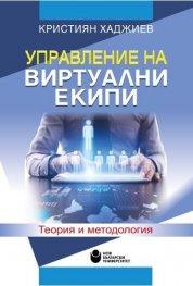 Управление на виртуални екипи. Теория и методология