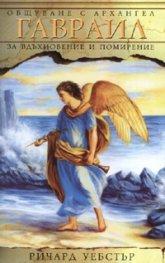 Общуване с архангел Гавраил за вдъхновение и помирение