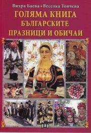Голяма книга Българските празници и обичаи