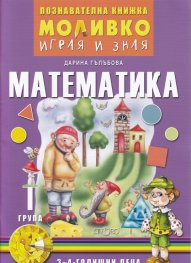 Моливко играя и зная: Математика I група (3-4 - годишни деца)