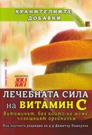 Лечебната сила на витамин С