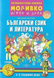 Моливко играя и зная: Български език и литература II група (4-5 годишни деца)