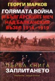 Голямата война и българският меч над Балканския възел 1914-1919 Кн.1: Заплитането (луксозно издание)